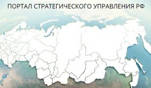 СтратегияРФ.рф